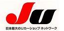 JU中販連ロゴ